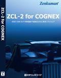 ZCL-2 for COGNEX